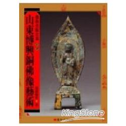 山東博興銅佛像藝術