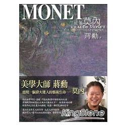 破解莫內 =Claude Monet rediscovered by Chiang Hsun(另開視窗)