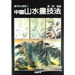 中國山水畫技法