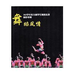 舞蹈風情 : 103學年度全國學生舞蹈比賽攝影專輯[盒裝]