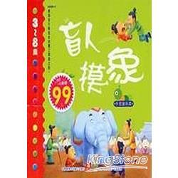 手提童話書:盲人摸象