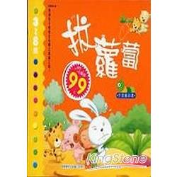 手提童話書:拔蘿蔔
