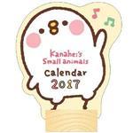 2017 KNH小動物牆壁月曆貼
