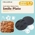 日本recolte Smile Baker專用微笑烤盤