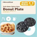 日本recolte Smile Baker專用甜甜圈烤盤