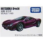 TM025-光岡紫色王蛇跑車TOMY