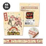 鬼燈的冷徹-紙膠帶(2cm造型)B款(金魚草)