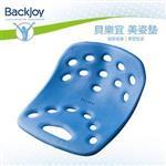 BackJoy美姿墊(藍色)