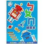 機器人ㄅㄆㄇ著色練習本