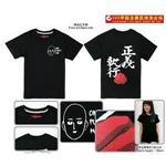 潮流T-shirt(琦玉)-一拳超人XXL