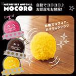 日本CCP MOCORO電動寵物打掃毛球(金絲雀黃)-三色