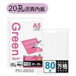 【Greenstyle】A5-20孔方格內紙