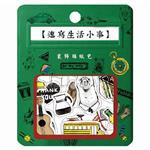 旅行時光-裝飾貼紙(速寫生活小事)