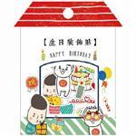 旅行時光-裝飾貼紙(生日裝飾貼)