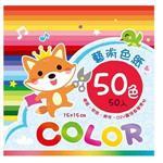 50色色紙(大)-冠狐