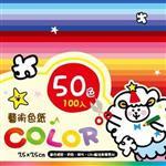 50色色紙(中)-糖羊
