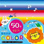 50色色紙(大)-獅兔