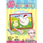 紙繩貼畫-小雞