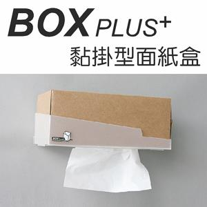 【OSHI】BoxPLUS黏掛型面紙盒