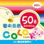 50色色紙(小)-蜜豬