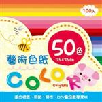 50色色紙(中)-蜜豬