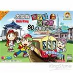 【大富翁】桌上遊戲-背包客自由行遊台灣