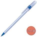 SKB SB-2000(0.5)透明原子筆(藍)盒裝