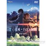 雲之彼端 普通版DVD