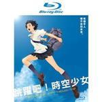跳躍吧!時空少女 Blu-ray Disc 劇場版