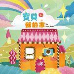 寶貝‧我的家-Hoop圈圈4兒童流行音樂(CD+DVD)