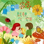 親親我的寶貝-Hoop圈圈5兒童流行音樂(CD+DVD)
