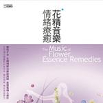 花精音樂.情緒療癒(2CD)