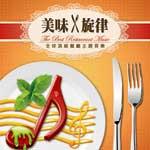 美味×旋律/全球頂級餐廳主題音樂