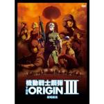 機動戰士鋼彈THE ORIGIN Ⅲ DVD