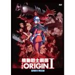 機動戰士鋼彈THE ORIGIN Ⅰ DVD