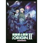 機動戰士鋼彈THE ORIGIN Ⅱ DVD