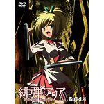 緋彈的亞莉亞AA Vol.4 DVD