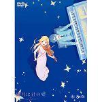 四月是你的謊言 Vol.8 DVD(完)