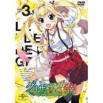 灰色的樂園 DVD VOL.3 DVD