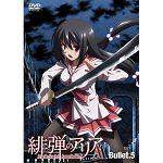緋彈的亞莉亞AA Vol.5 DVD