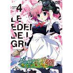 灰色的樂園 DVD VOL.4 DVD
