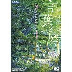 言葉之庭 DVD