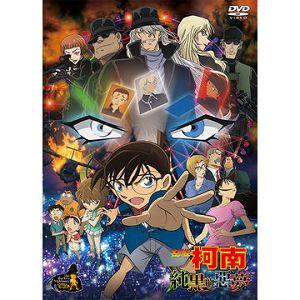 名偵探柯南 劇場版(2016) - 純黑的惡夢 DVD (雙語版)