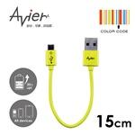 【Avier】超薄炫彩Micro USB 2.0充電/傳輸線 15cm 芥末綠