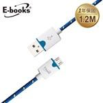 E~books X3 Micro USB 圓編織充電傳輸線1.2m~藍