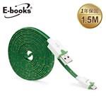 E~books X6 Micro USB 扁編織充電傳輸線1.5m~綠