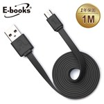 E~books X10 Micro USB 彩色充電傳輸扁線1m~黑