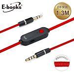 E~books X20音控接聽AUX音源傳輸線公對公3.5mm~130cm