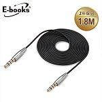 E-books X24鋁製AUX音源傳輸線公對公3.5mm-180cm