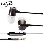 E-books S22 智慧手機線控鋁製氣密耳機-鐵灰